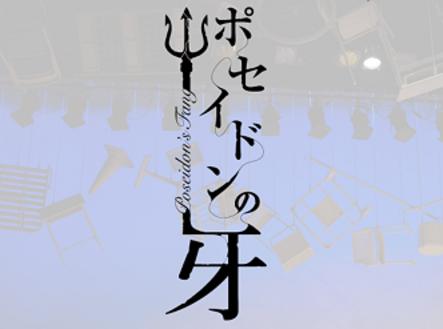 【紀伊國屋ホール】メディアミックス・ジャパンプロデュース公演「ポセイドンの牙」Version蛤(2017年10月13日~21日)