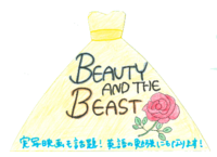 (11)Beauty and the Beast(大・横).png