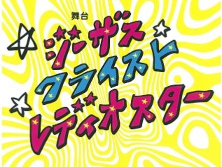 【紀伊國屋ホール】 MMJプロデュース公演 舞台 「ジーザス・クライスト・レディオスター」(2018年12月12日~24日)
