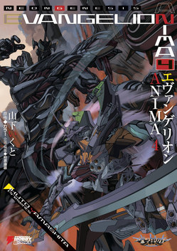 eva_anima_04_cover.jpg