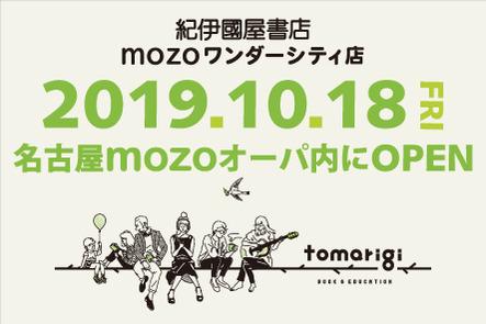 本屋 モゾ