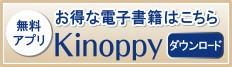 電子書籍 kinoppyアプリ
