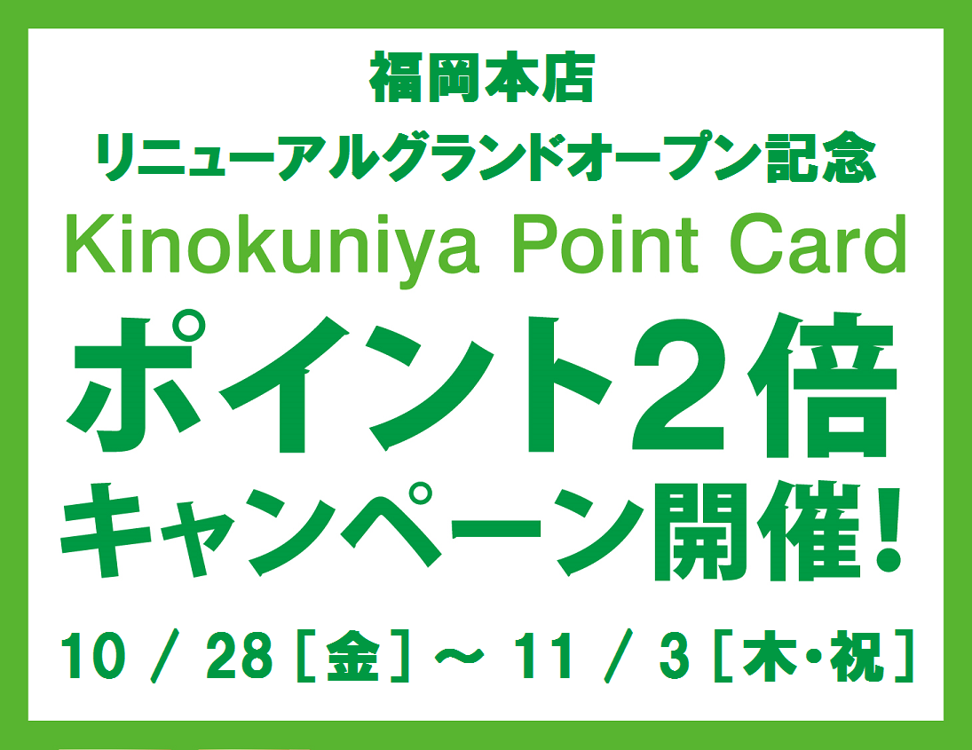 福岡本店リニューアル記念ポイント2倍.png