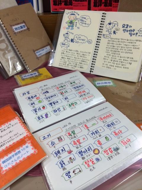 韓国語の単語を覚えるのに役立った参考書 │ …