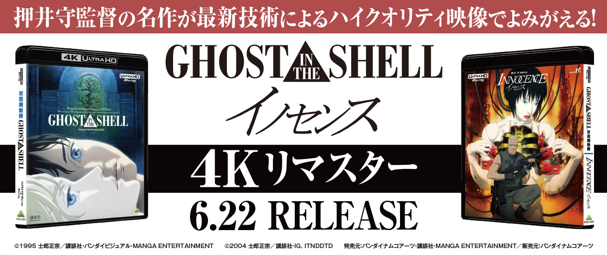 GHOST IN THE SHELL/攻殻機動隊 & イノセンス