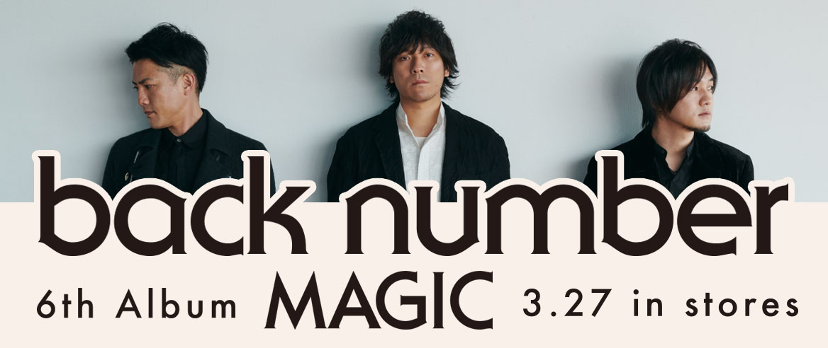 backnumber/MAGIC