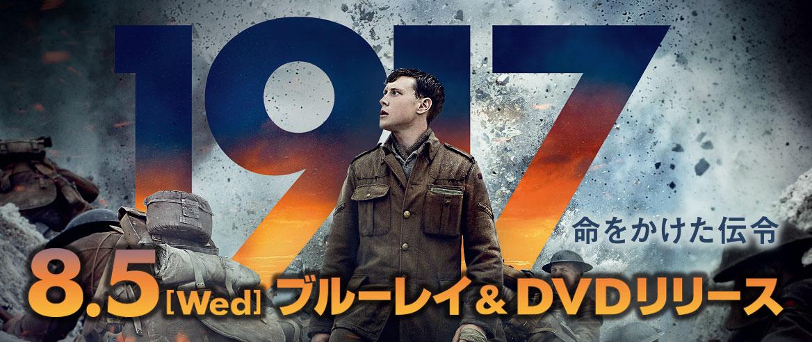 1917 命 を かけ た 伝令 dvd