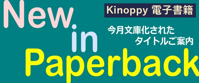 電子書籍ストア Kinoppy 電子書店 無料試し読みも楽しめる | 今週文庫化されたタイトル