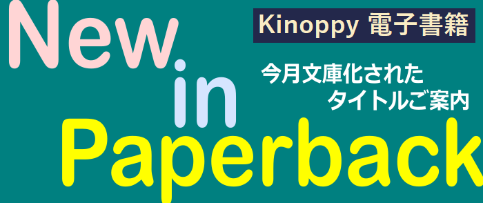Kinoppy 今週文庫化されたタイトル