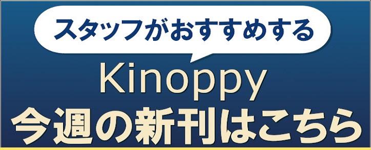 Kinoppy スタッフがおすすめする今週の新刊