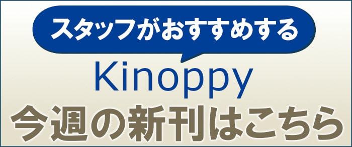 電子書籍ストア Kinoppy 電子書店 無料試し読みも楽しめる | スタッフがおすすめする今週の新刊