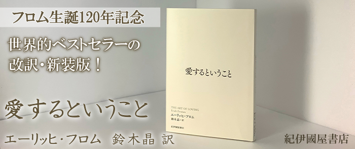 電子書籍ストア Kinoppy 電子書店 無料試し読みも楽しめる | 愛するということ