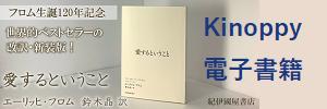 Kinoppy 電子書籍 愛するということ