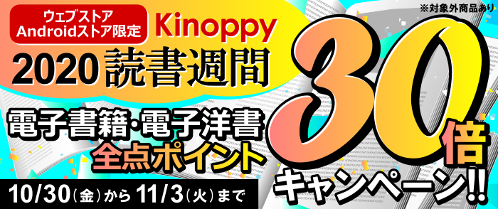 Kinoppy 全点ポイントキャンペーン・週末クーポン