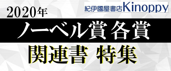 電子書籍ストア Kinoppy 電子書店 「2020年ノーベル賞各賞 関連書」