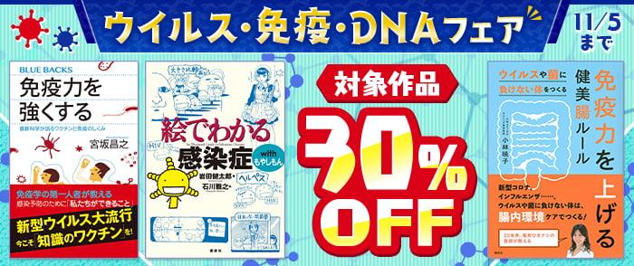 電子書籍ストア Kinoppy 電子書店 KADOKAWA ウイルス・免疫・DNAフェア-11/5