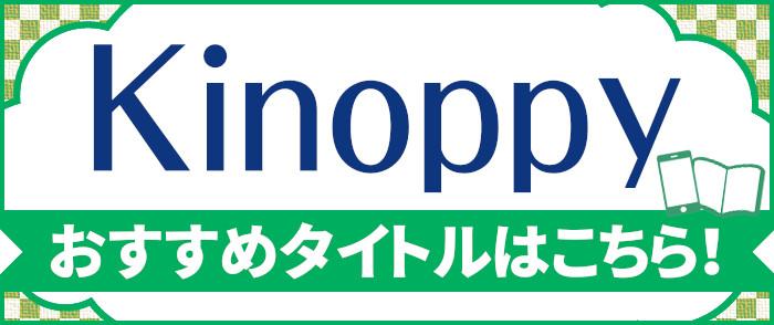 Kinoppy 電子書籍 「第13回 ポピュラー・サイエンスの愉しみ」フェア