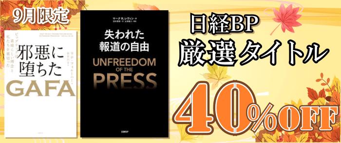 Kinoppy 電子書籍 日経BP 201年9月の厳選特価タイトル!-9/30