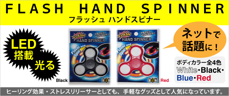 FLASH HAND SPINNER