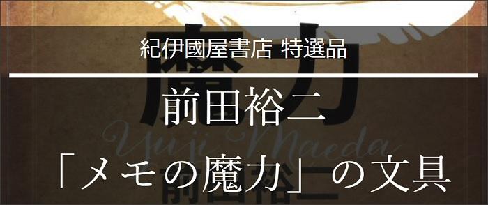 前田裕二「メモの魔力」の文具