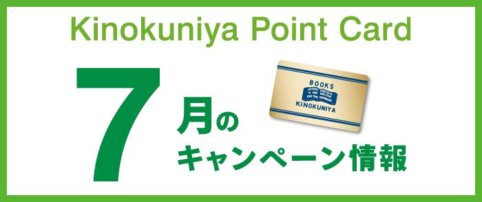 紀伊國屋書店 Kinokuniya Point Card 2020年7月のキャンペーン情報
