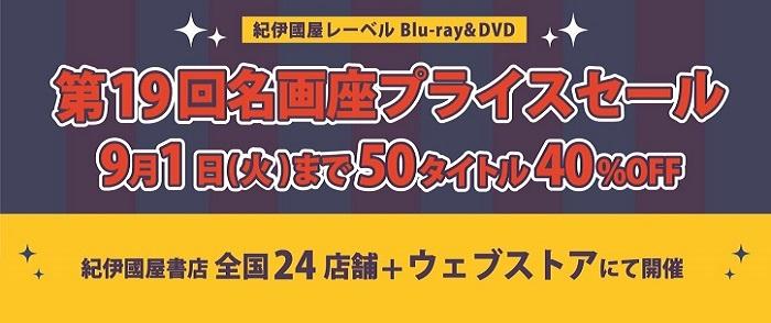 【紀伊國屋レーベル Blu-ray&DVD】第19回名画座プライスセール開催!(旧作50タイトル40%OFF)