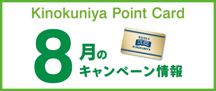 紀伊國屋書店 Kinokuniya Point Card 2020年8月のキャンペーン情報