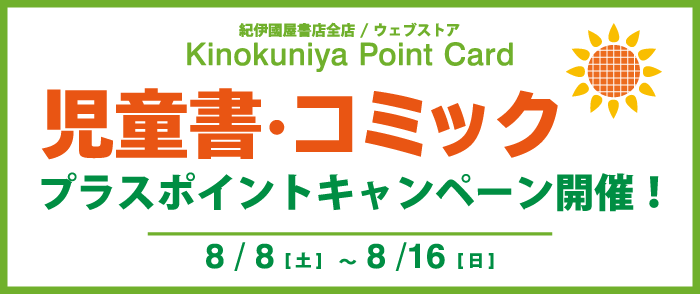 児童書・コミック プラスポイントキャンペーン(8/8-16)