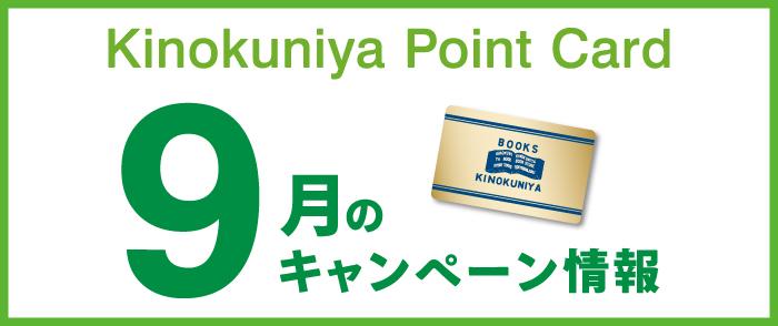 紀伊國屋書店 Kinokuniya Point Card 2020年9月のキャンペーン情報