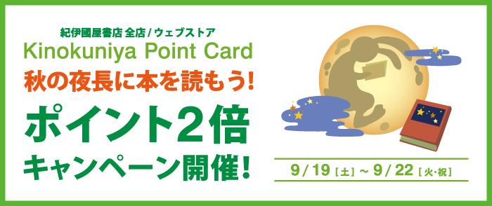 9/19~9/22 秋の夜長に本を読もう!全店ポイント2倍キャンペーン