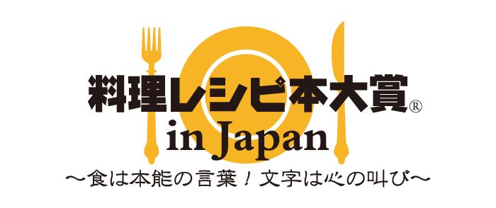 「第7回料理レシピ本大賞 in Japan」 大賞作品決定!