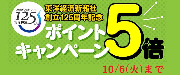 9/23~10/6 秋の夜長に本を読もう!全店ポイント2倍キャンペーン