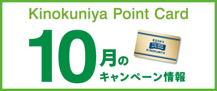 紀伊國屋書店 Kinokuniya Point Card 2020年10月のキャンペーン情報