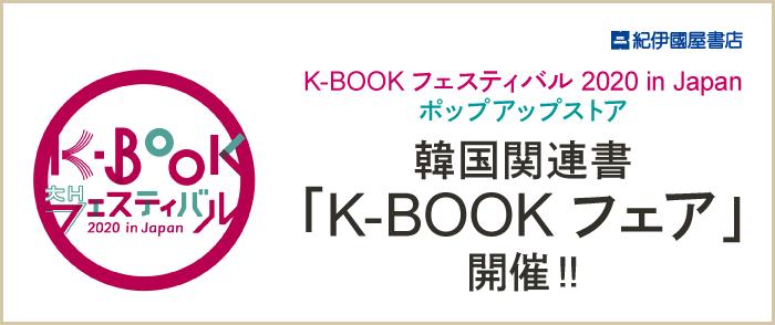 韓国関連書「K-BOOKフェア」-11/29