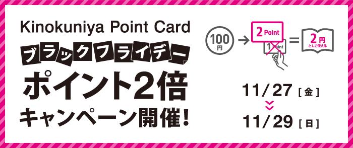 ブラックフライデー  紀伊國屋ポイントカード 《3日間ポイント2倍!》キャンペーン-1129