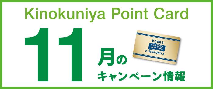 紀伊國屋書店 Kinokuniya Point Card 2020年11月のキャンペーン情報