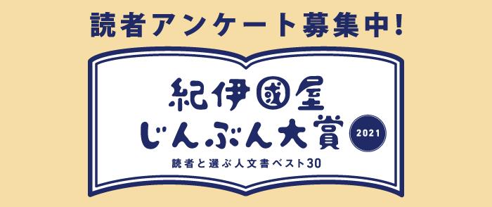 「紀伊國屋じんぶん大賞2021 読者と選ぶ人文書ベスト30」-12/10