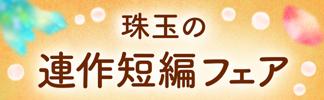 珠玉の連作短編フェア