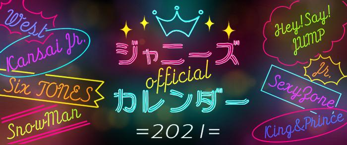 ジャニーズカレンダー2021