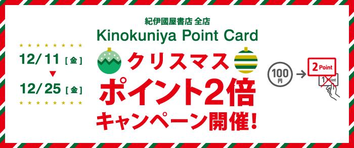 クリスマス ポイント2倍キャンペーン-12/25