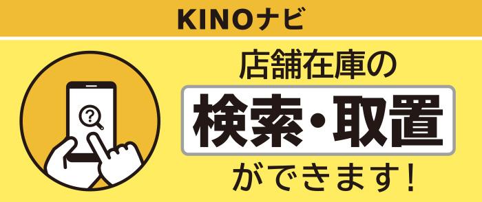 スマホ版KINOナビ