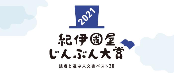 紀伊國屋じんぶん大賞2021 読者と選ぶ人文書ベスト30