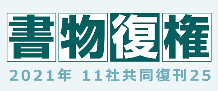 「書物復権2021 共同復刊25 復刊書目決定!」-8/31