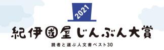 おすすめの本 紀伊國屋じんぶん大賞2021 読者と選ぶ人文書ベスト30