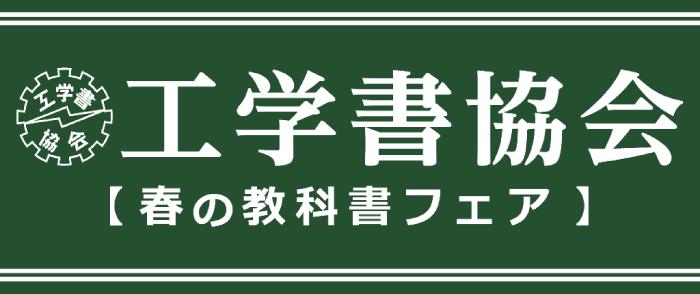 工学書協会推薦!春の教科書フェア2021