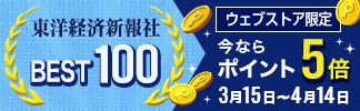 東洋経済新報社 売り上げベスト100 ポイント5倍キャンペーン-4/14