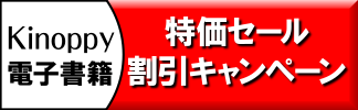 Kinoppy 電子書籍 特価セール・割引キャンペーン