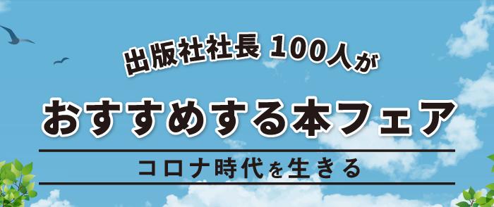 「コロナ時代を生きる」出版社社長100人がおすすめする本フェア