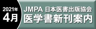 JMPA 日本医書出版協会 医学書新刊案内(2021年3月)