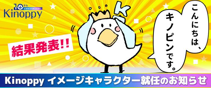 キノピン Kinoppy10周年記念キャンペーン 紀伊國屋書店Kinoppy電子書籍ストア